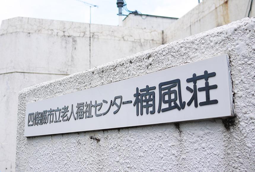 老人福祉センター 楠風荘